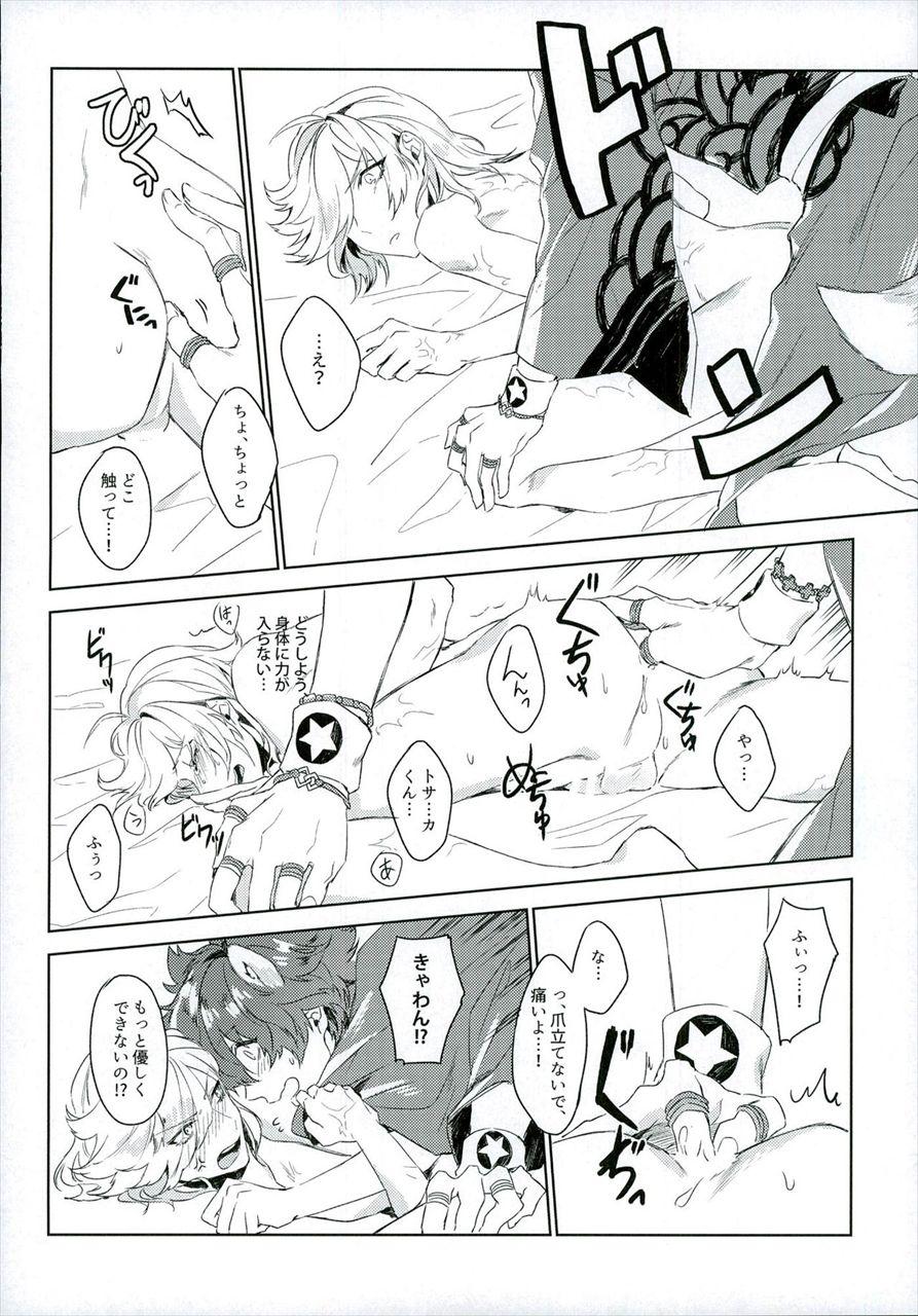 【BL同人誌】犬になってしまった坂本に襲われちゃう沖田w後ろから犬の交尾みたいに突かれて、何度も感じちゃうwww【幕末Rock】 013