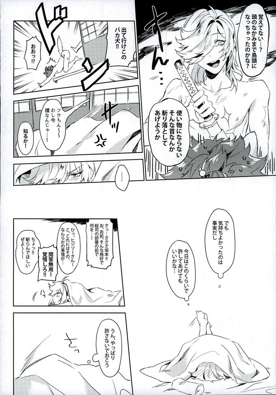 【BL同人誌】犬になってしまった坂本に襲われちゃう沖田w後ろから犬の交尾みたいに突かれて、何度も感じちゃうwww【幕末Rock】 023
