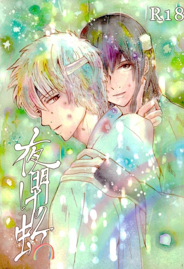 【BL同人誌】自分の都合で桂を抱いていた銀時だったが、ある日桂の方から誘いがあって…♡【銀魂】 001