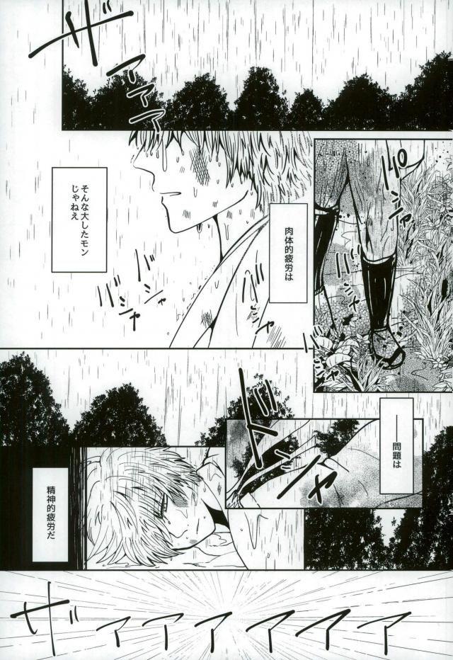 【BL同人誌】自分の都合で桂を抱いていた銀時だったが、ある日桂の方から誘いがあって…♡【銀魂】 002
