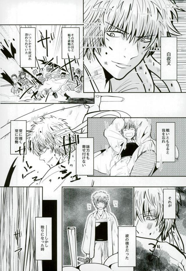 【BL同人誌】自分の都合で桂を抱いていた銀時だったが、ある日桂の方から誘いがあって…♡【銀魂】 003