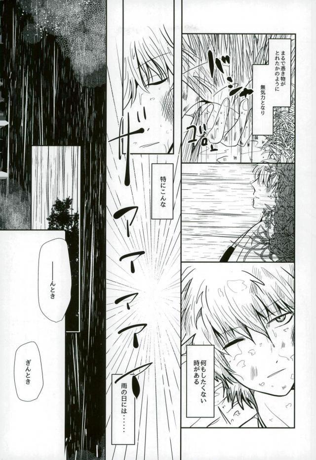 【BL同人誌】自分の都合で桂を抱いていた銀時だったが、ある日桂の方から誘いがあって…♡【銀魂】 004