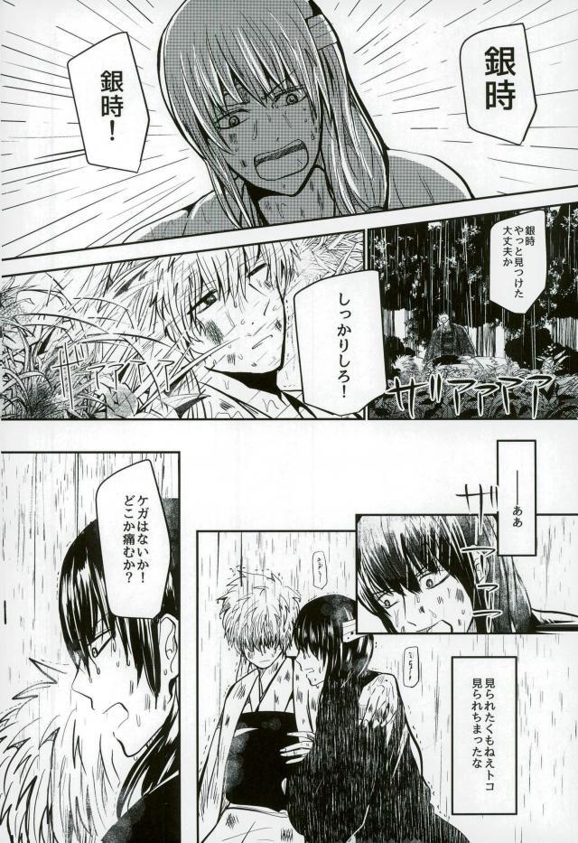 【BL同人誌】自分の都合で桂を抱いていた銀時だったが、ある日桂の方から誘いがあって…♡【銀魂】 005