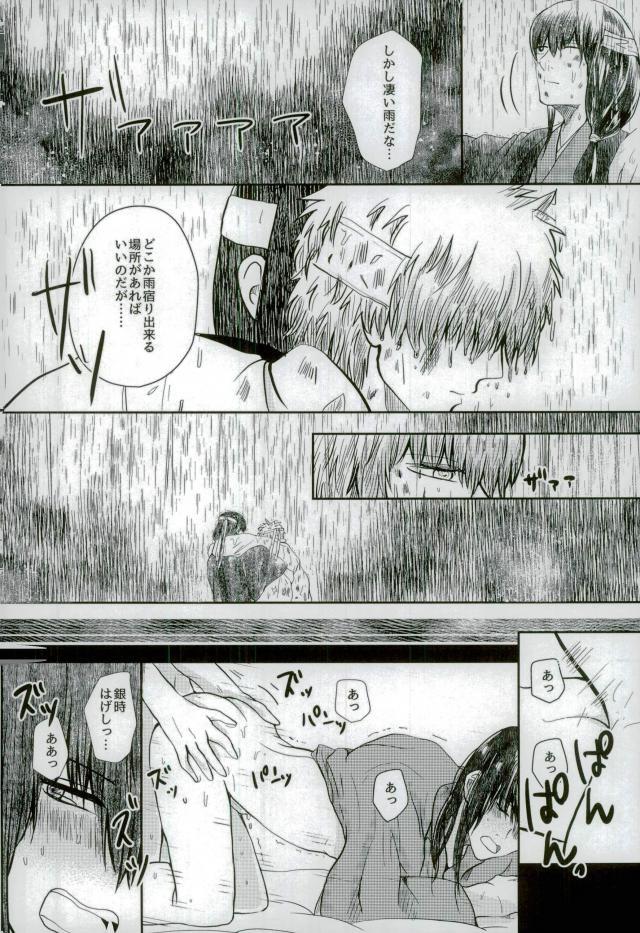 【BL同人誌】自分の都合で桂を抱いていた銀時だったが、ある日桂の方から誘いがあって…♡【銀魂】 007