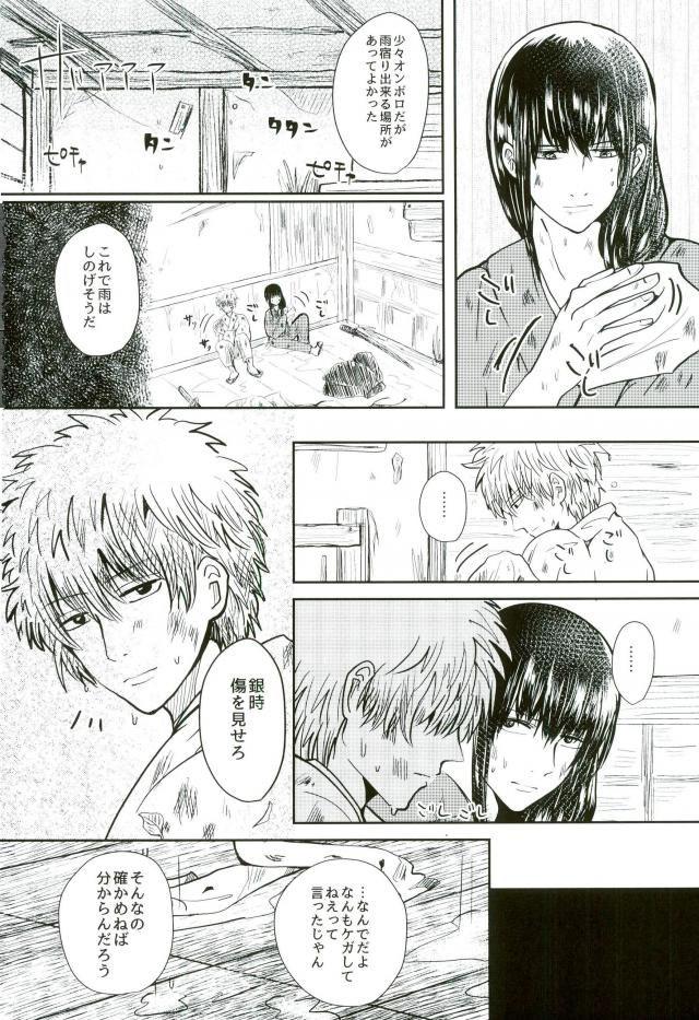 【BL同人誌】自分の都合で桂を抱いていた銀時だったが、ある日桂の方から誘いがあって…♡【銀魂】 011
