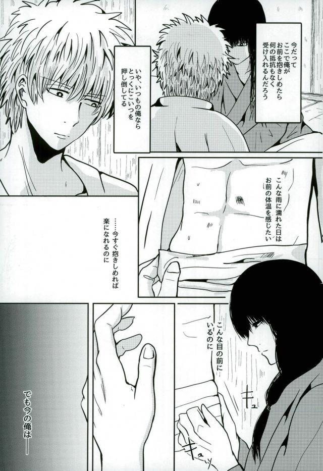 【BL同人誌】自分の都合で桂を抱いていた銀時だったが、ある日桂の方から誘いがあって…♡【銀魂】 014