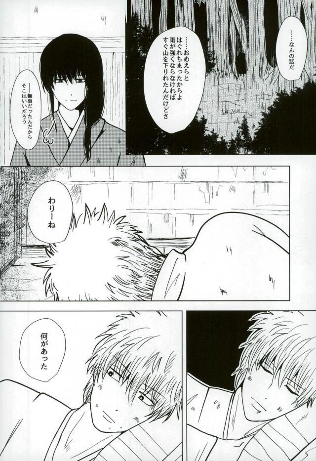 【BL同人誌】自分の都合で桂を抱いていた銀時だったが、ある日桂の方から誘いがあって…♡【銀魂】 017