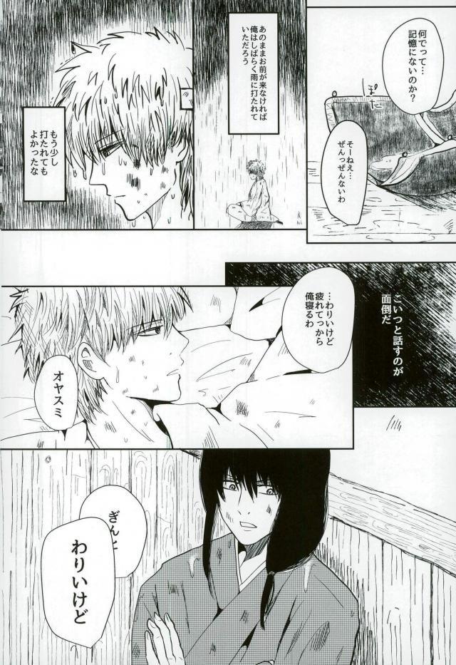 【BL同人誌】自分の都合で桂を抱いていた銀時だったが、ある日桂の方から誘いがあって…♡【銀魂】 019