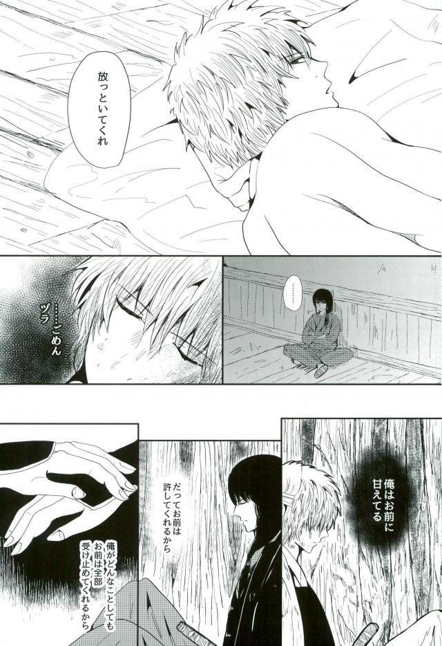 【BL同人誌】自分の都合で桂を抱いていた銀時だったが、ある日桂の方から誘いがあって…♡【銀魂】 020