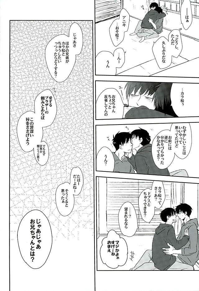 【おそ松×カラ松】兄弟でしかも男同士でキスなんて不思議だったが、好きだったから深くは考えなかった…カラ松に彼女ができるあの日までは…【おそ松さん BL同人誌】 013
