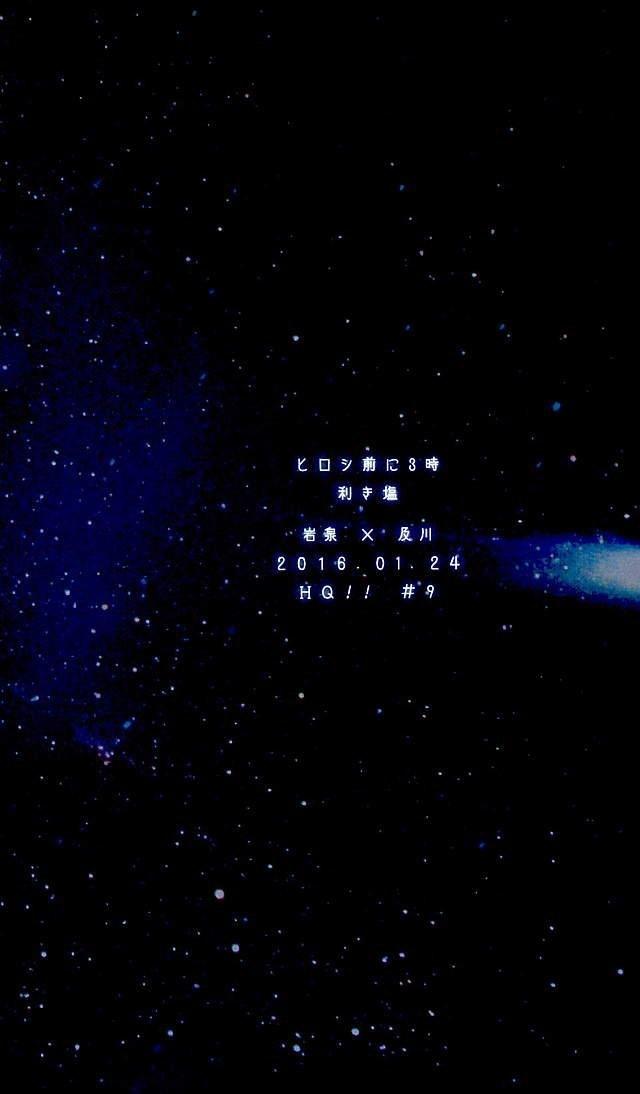 【及川徹×岩泉一】巨大彗星の影響で男でも妊娠する!?そんな噂を信じた及川は岩泉に迫り…大量種付けしてもらうことに~♡【ハイキュー!! BL同人誌】 033