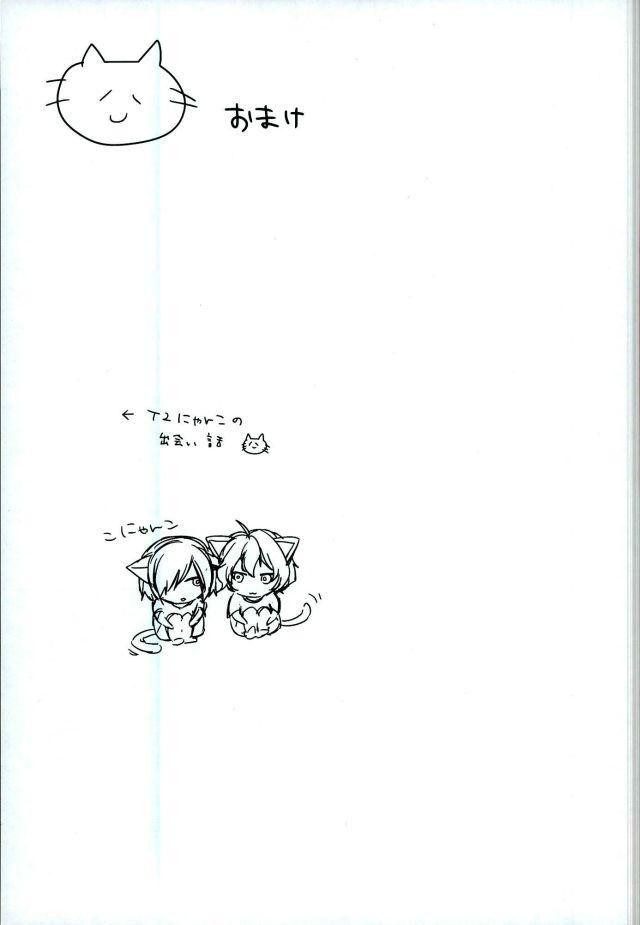 【手嶋純太×青八木一】ネコ耳メイドになった2人ご主人様のいない間に…♡【弱虫ペダル BL同人誌】 016
