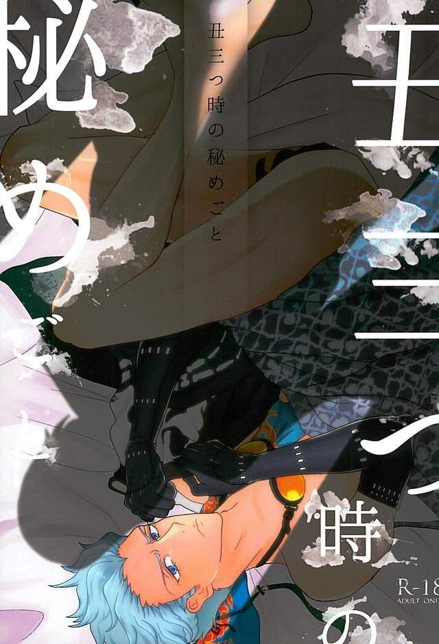 【桂小五郎×高杉晋作】夜な夜なセックスを求め、寝たふりをしている晋作を襲う桂www昼間は何事もなかったように接する桂だが、また今晩も晋作の身体を堪能し始めて・・・?!【幕末Rock BL同人誌】 001