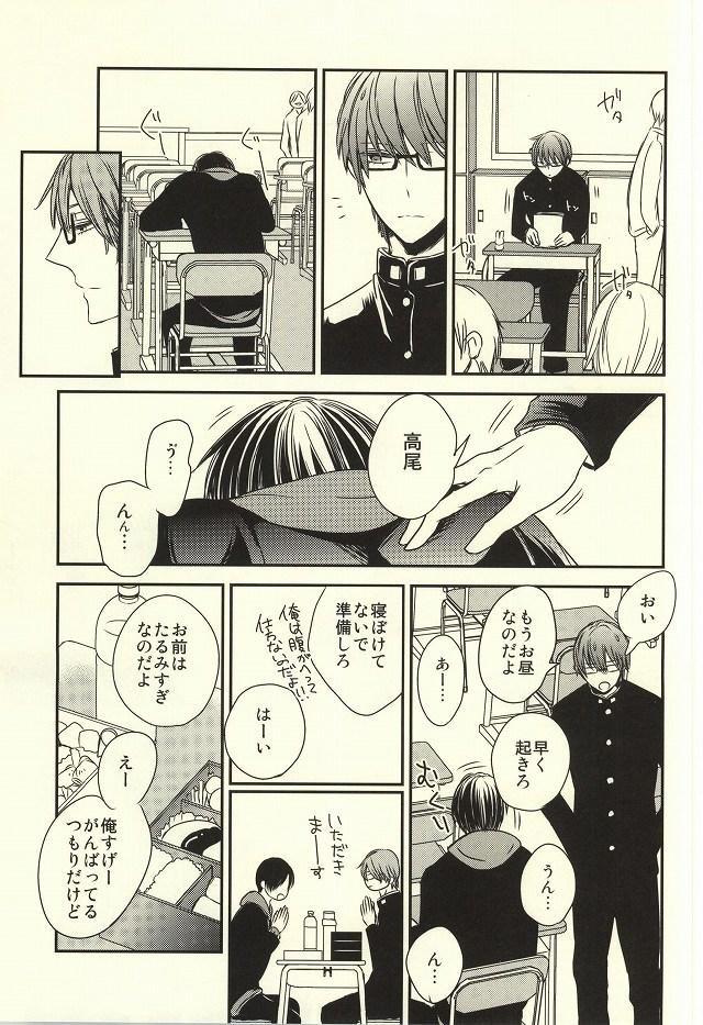 【黒子のバスケ BL同人誌】宮地が引退して少し寂しい高尾の日常に、時々現れる宮地の姿!部活がオフの日の自宅デートで半ば高尾が強引にセックスしちゃって・・・そんな二人のその後が気になる1冊♪ 006