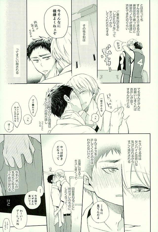 【BL同人誌】笠松に告白してキスをする関係になった黄瀬♪キスから手コキ、兜合わせ、セックス・・・進展していく二人の関係にドキドキする1冊!【黒子のバスケ】 003