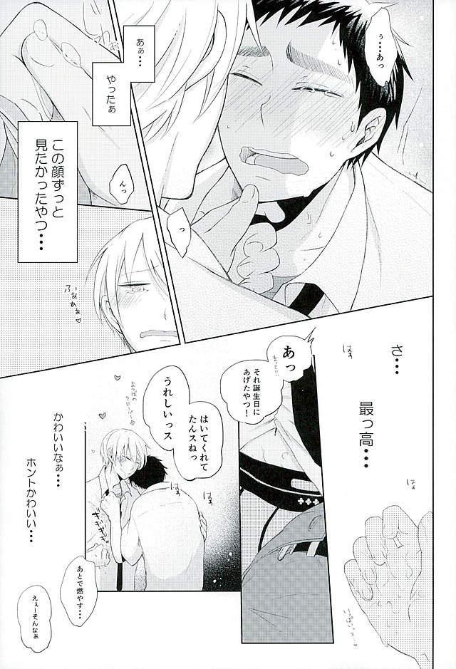 【BL同人誌】笠松に告白してキスをする関係になった黄瀬♪キスから手コキ、兜合わせ、セックス・・・進展していく二人の関係にドキドキする1冊!【黒子のバスケ】 013