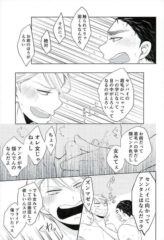 【BL同人誌】笠松に告白してキスをする関係になった黄瀬♪キスから手コキ、兜合わせ、セックス・・・進展していく二人の関係にドキドキする1冊!【黒子のバスケ】 021