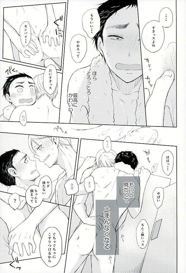【BL同人誌】笠松に告白してキスをする関係になった黄瀬♪キスから手コキ、兜合わせ、セックス・・・進展していく二人の関係にドキドキする1冊!【黒子のバスケ】 023
