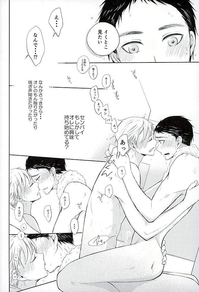 【BL同人誌】笠松に告白してキスをする関係になった黄瀬♪キスから手コキ、兜合わせ、セックス・・・進展していく二人の関係にドキドキする1冊!【黒子のバスケ】 026