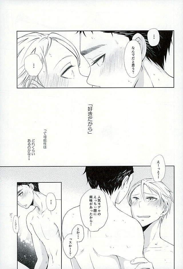 【BL同人誌】笠松に告白してキスをする関係になった黄瀬♪キスから手コキ、兜合わせ、セックス・・・進展していく二人の関係にドキドキする1冊!【黒子のバスケ】 027