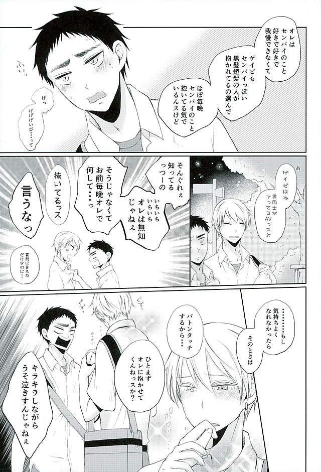 【BL同人誌】笠松に告白してキスをする関係になった黄瀬♪キスから手コキ、兜合わせ、セックス・・・進展していく二人の関係にドキドキする1冊!【黒子のバスケ】 033