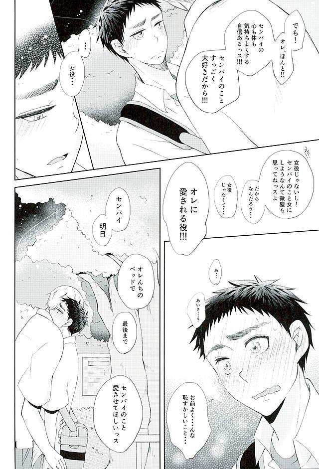 【BL同人誌】笠松に告白してキスをする関係になった黄瀬♪キスから手コキ、兜合わせ、セックス・・・進展していく二人の関係にドキドキする1冊!【黒子のバスケ】 034