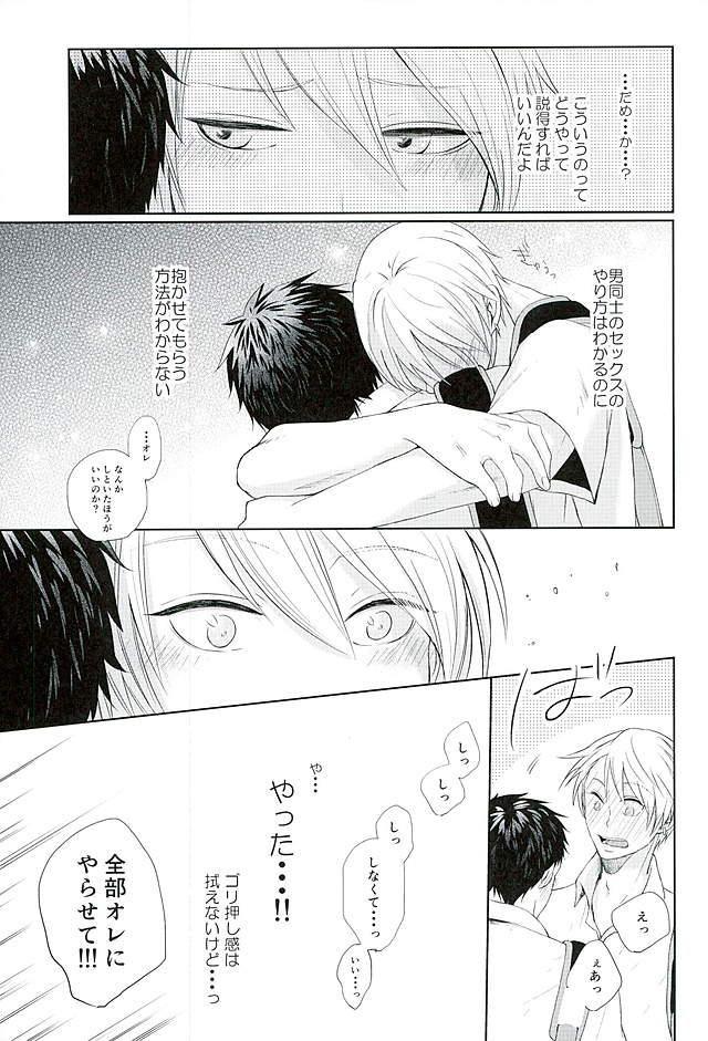 【BL同人誌】笠松に告白してキスをする関係になった黄瀬♪キスから手コキ、兜合わせ、セックス・・・進展していく二人の関係にドキドキする1冊!【黒子のバスケ】 035