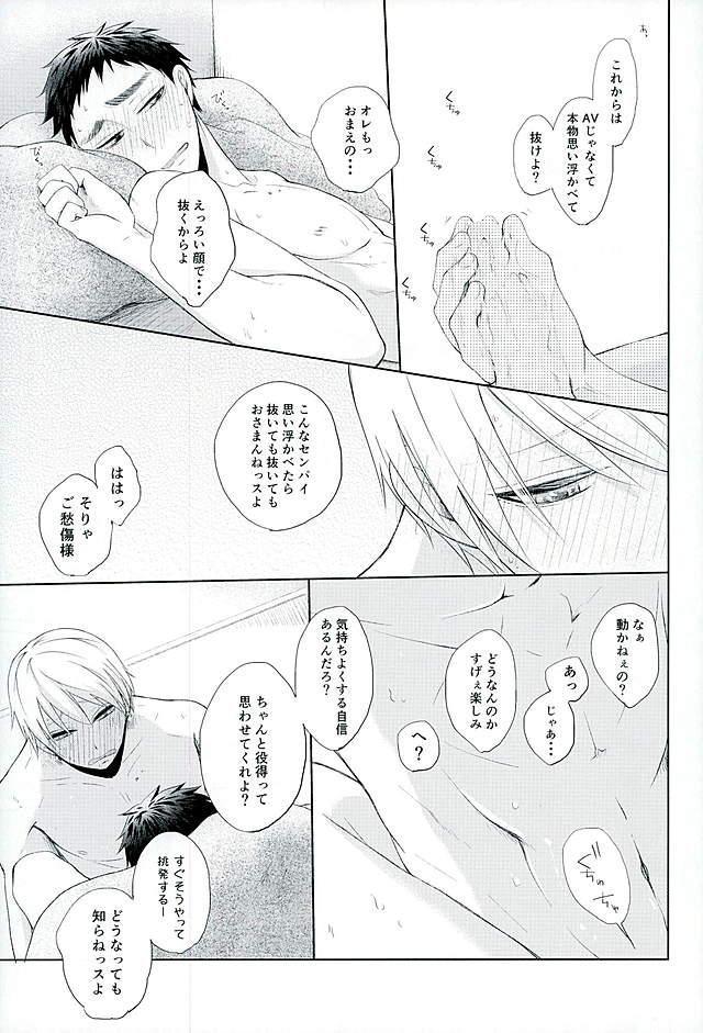 【BL同人誌】笠松に告白してキスをする関係になった黄瀬♪キスから手コキ、兜合わせ、セックス・・・進展していく二人の関係にドキドキする1冊!【黒子のバスケ】 045