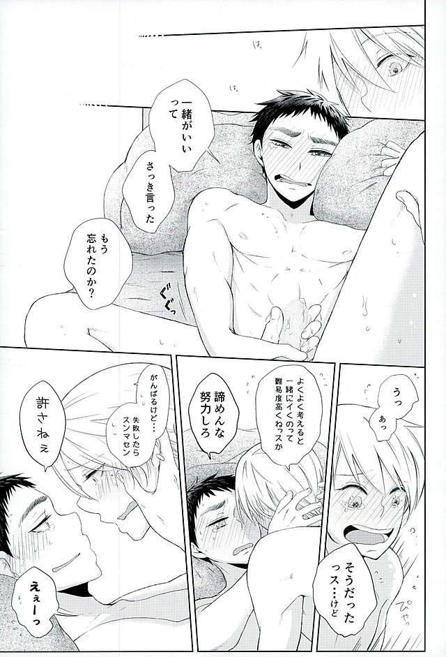 【BL同人誌】笠松に告白してキスをする関係になった黄瀬♪キスから手コキ、兜合わせ、セックス・・・進展していく二人の関係にドキドキする1冊!【黒子のバスケ】 049