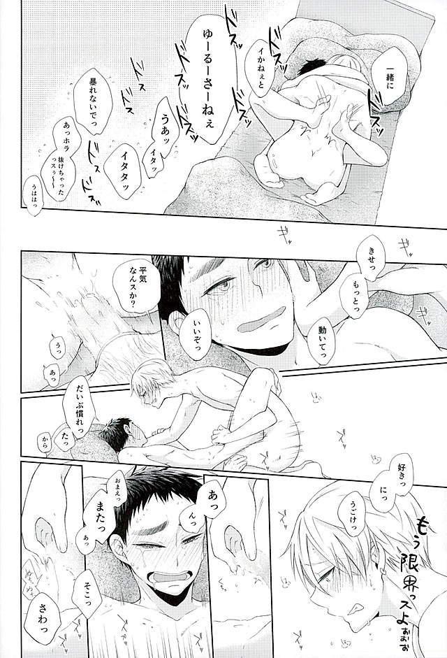 【BL同人誌】笠松に告白してキスをする関係になった黄瀬♪キスから手コキ、兜合わせ、セックス・・・進展していく二人の関係にドキドキする1冊!【黒子のバスケ】 050