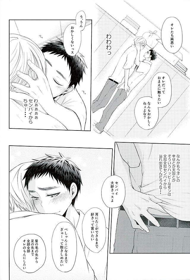 【BL同人誌】笠松に告白してキスをする関係になった黄瀬♪キスから手コキ、兜合わせ、セックス・・・進展していく二人の関係にドキドキする1冊!【黒子のバスケ】 054