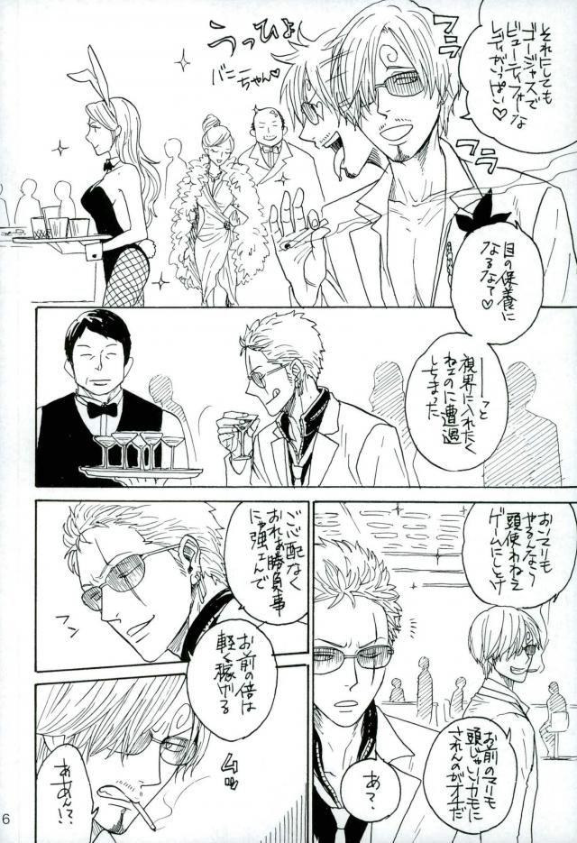 【ONEPIECE BL同人誌】カジノで大負けしたサンジとゾロは、二人だけ狭いホテルで寝泊まりすることにwww変な媚薬を吸ってしまったサンジに欲情したゾロが襲い掛かって・・・?! 003