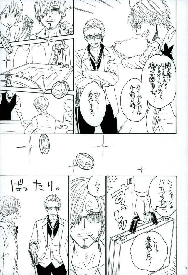 【ONEPIECE BL同人誌】カジノで大負けしたサンジとゾロは、二人だけ狭いホテルで寝泊まりすることにwww変な媚薬を吸ってしまったサンジに欲情したゾロが襲い掛かって・・・?! 004