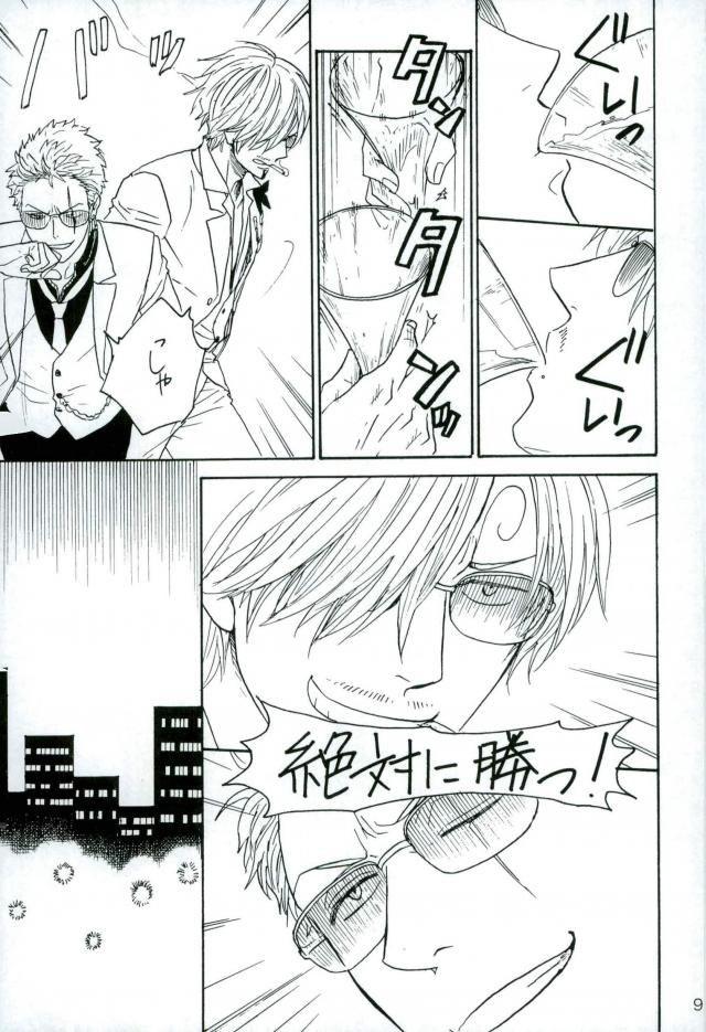 【ONEPIECE BL同人誌】カジノで大負けしたサンジとゾロは、二人だけ狭いホテルで寝泊まりすることにwww変な媚薬を吸ってしまったサンジに欲情したゾロが襲い掛かって・・・?! 006