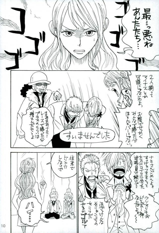【ONEPIECE BL同人誌】カジノで大負けしたサンジとゾロは、二人だけ狭いホテルで寝泊まりすることにwww変な媚薬を吸ってしまったサンジに欲情したゾロが襲い掛かって・・・?! 007