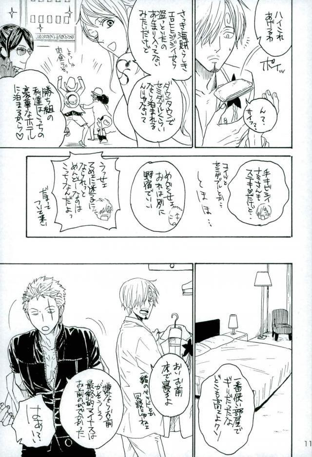 【ONEPIECE BL同人誌】カジノで大負けしたサンジとゾロは、二人だけ狭いホテルで寝泊まりすることにwww変な媚薬を吸ってしまったサンジに欲情したゾロが襲い掛かって・・・?! 008
