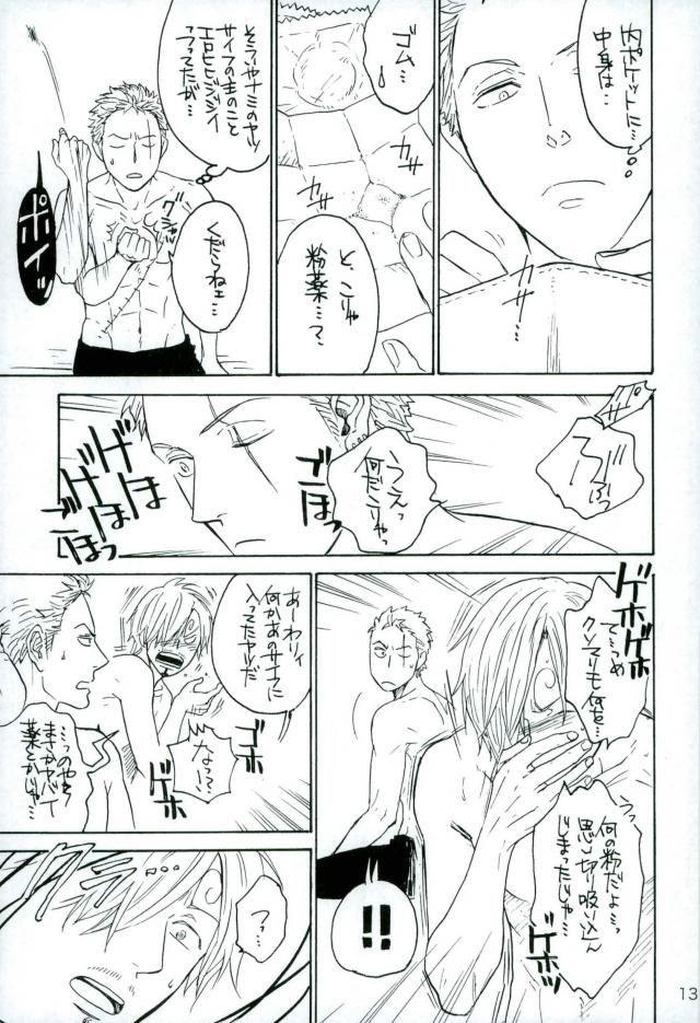 【ONEPIECE BL同人誌】カジノで大負けしたサンジとゾロは、二人だけ狭いホテルで寝泊まりすることにwww変な媚薬を吸ってしまったサンジに欲情したゾロが襲い掛かって・・・?! 010