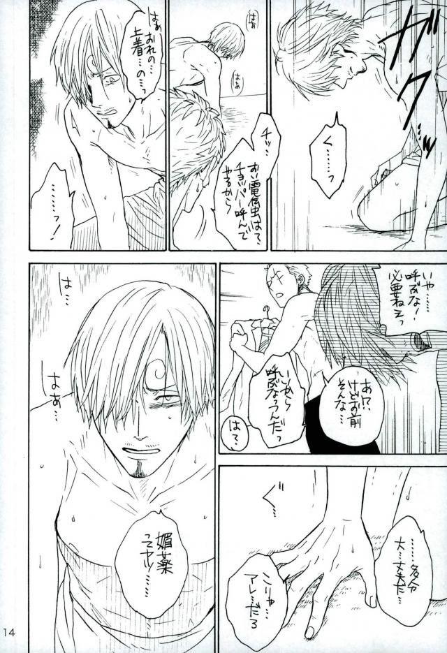 【ONEPIECE BL同人誌】カジノで大負けしたサンジとゾロは、二人だけ狭いホテルで寝泊まりすることにwww変な媚薬を吸ってしまったサンジに欲情したゾロが襲い掛かって・・・?! 011
