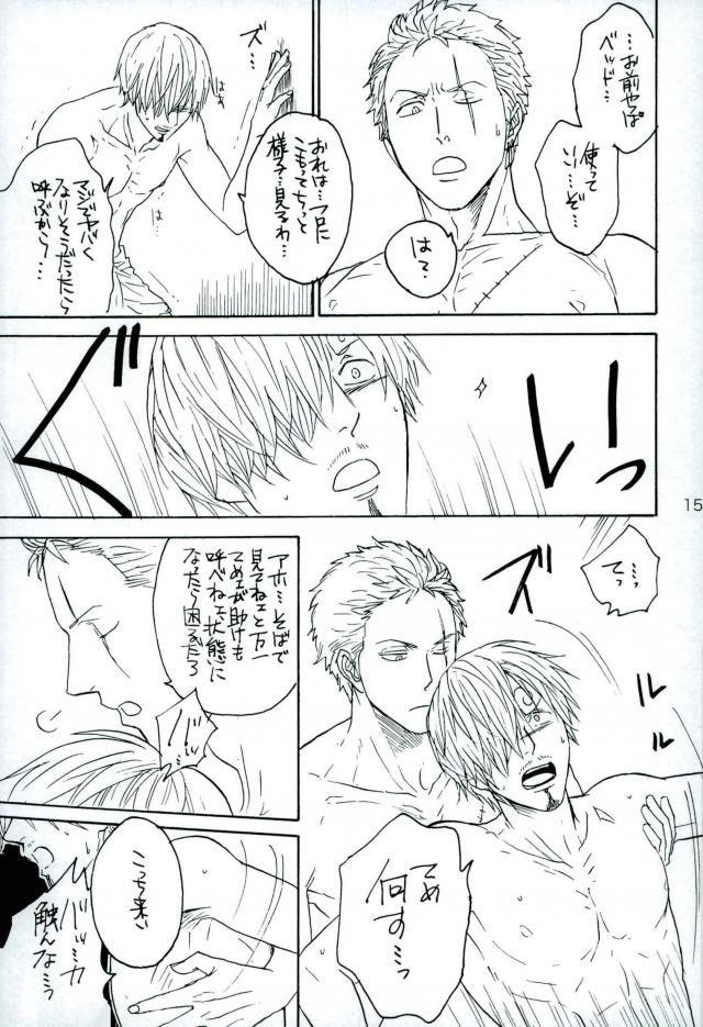 【ONEPIECE BL同人誌】カジノで大負けしたサンジとゾロは、二人だけ狭いホテルで寝泊まりすることにwww変な媚薬を吸ってしまったサンジに欲情したゾロが襲い掛かって・・・?! 012