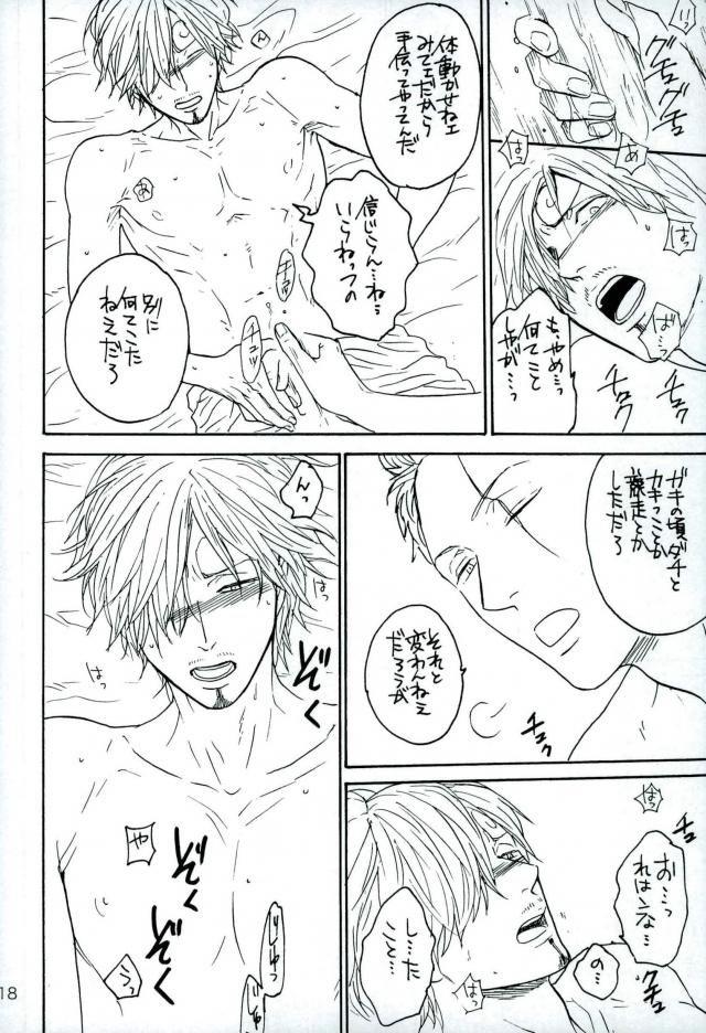【ONEPIECE BL同人誌】カジノで大負けしたサンジとゾロは、二人だけ狭いホテルで寝泊まりすることにwww変な媚薬を吸ってしまったサンジに欲情したゾロが襲い掛かって・・・?! 015