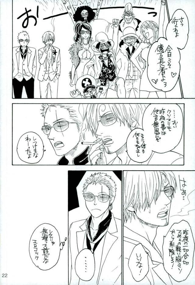 【ONEPIECE BL同人誌】カジノで大負けしたサンジとゾロは、二人だけ狭いホテルで寝泊まりすることにwww変な媚薬を吸ってしまったサンジに欲情したゾロが襲い掛かって・・・?! 019
