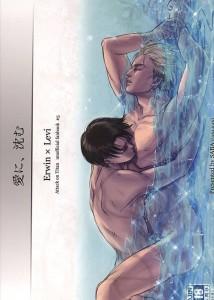 【BL同人誌】共同シャワールームで誰が来るかもわからないのに…エルヴィンに襲われるリヴァイw【進撃の巨人】