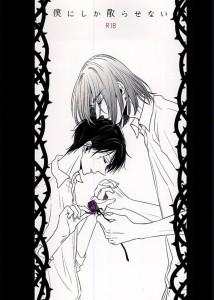 黒子テツヤと氷室辰也によるすれ違いと求め合いを丹念に描いた秀麗な美少年の絡み♪【黒子のバスケ】