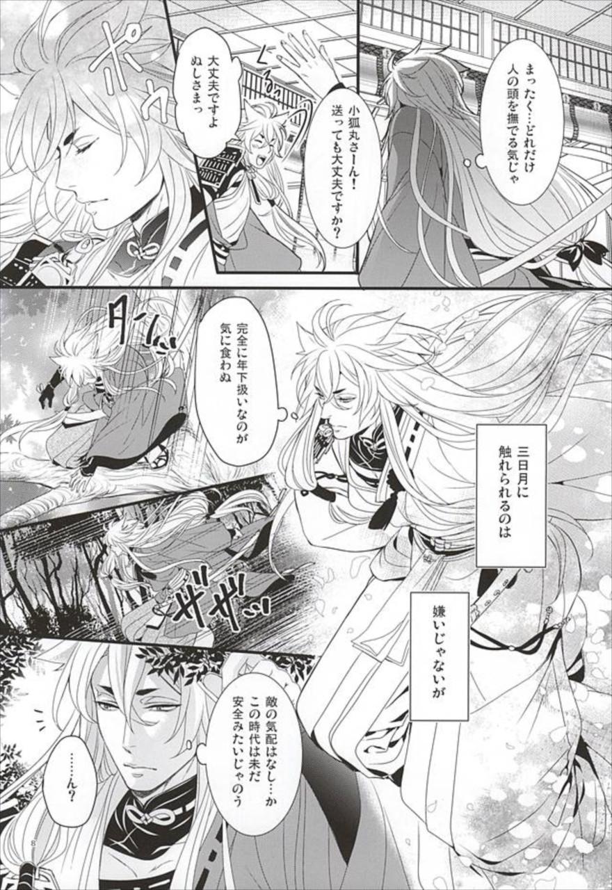 【BL同人誌】思いあう小狐丸と三日月だが・・・遠征で行った先で知らずのうちに、幼いころのお互いをエッチな世界に引きずり込んじゃっていたみたいwwwショタ三日月と小狐丸の初めてセックスが初々しすぎる!【刀剣乱舞】 006