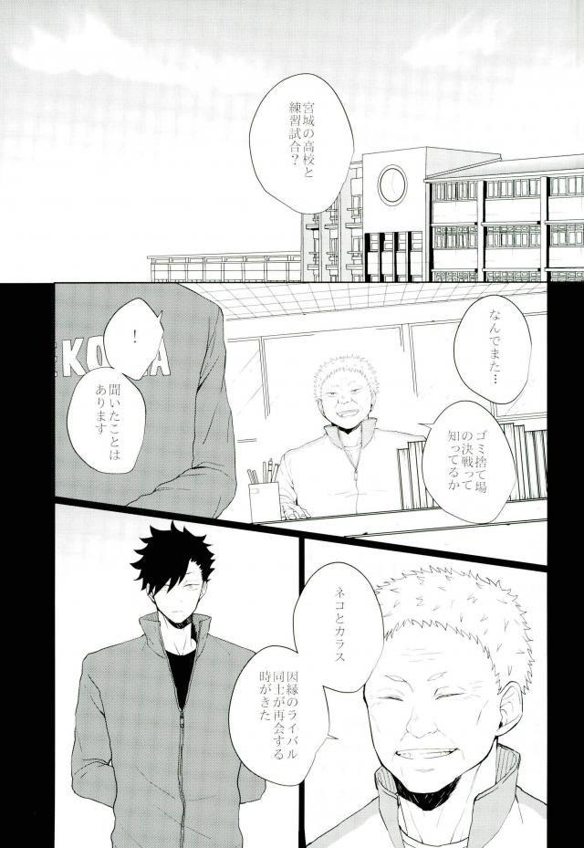 【黒尾×澤村】息抜きのために行ったゲイバーでまさかのかつての友人に会うことに…www【ハイキュー‼ BL同人誌】 004