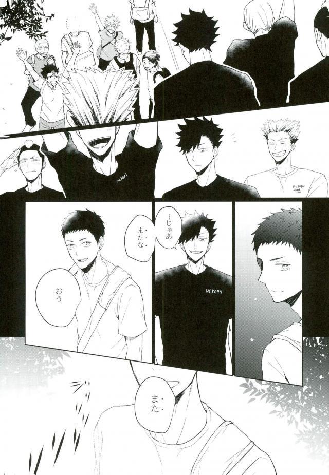 【黒尾×澤村】息抜きのために行ったゲイバーでまさかのかつての友人に会うことに…www【ハイキュー‼ BL同人誌】 005