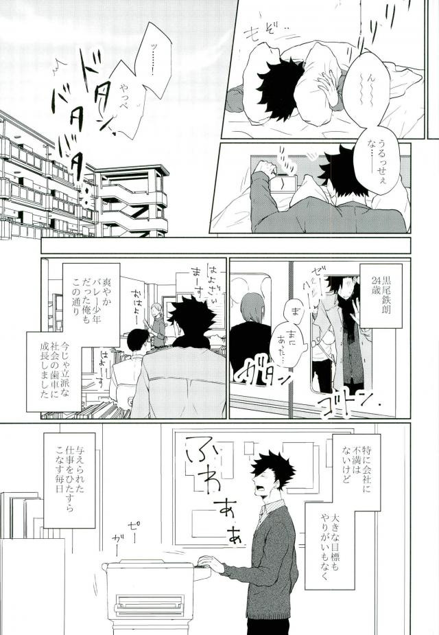 【黒尾×澤村】息抜きのために行ったゲイバーでまさかのかつての友人に会うことに…www【ハイキュー‼ BL同人誌】 006