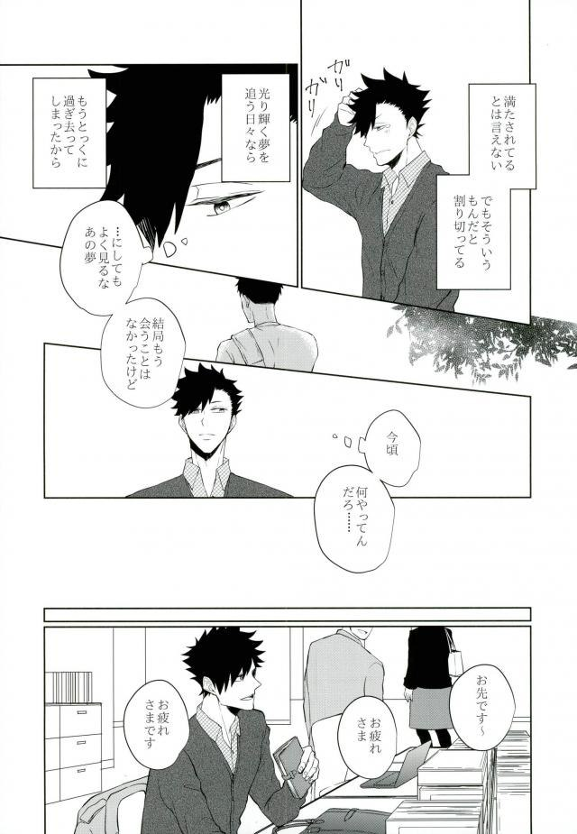 【黒尾×澤村】息抜きのために行ったゲイバーでまさかのかつての友人に会うことに…www【ハイキュー‼ BL同人誌】 007
