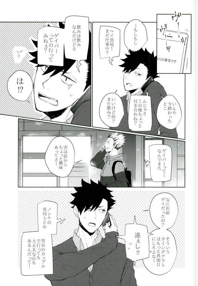 【黒尾×澤村】息抜きのために行ったゲイバーでまさかのかつての友人に会うことに…www【ハイキュー‼ BL同人誌】 008