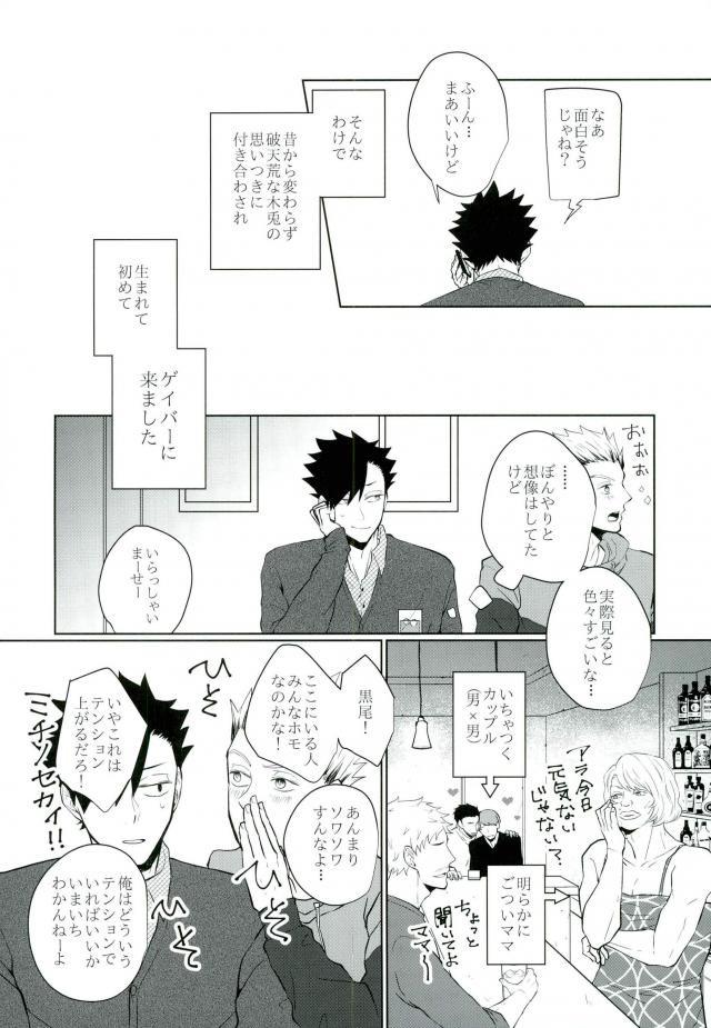 【黒尾×澤村】息抜きのために行ったゲイバーでまさかのかつての友人に会うことに…www【ハイキュー‼ BL同人誌】 009